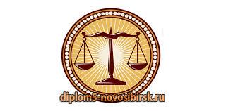 Заказать курсовую по праву Курсовая работа по праву Курсовая по юриспруденции