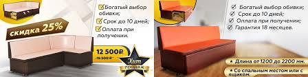 <b>Кухонные диваны</b> и уголки СПб | ВКонтакте