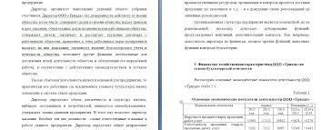 Отчет по учебной практике бухгалтера на предприятии ооо с  alsargui blog archive Отчет по преддипломной практике бухгалтера на предприятии