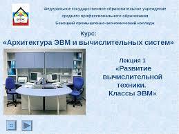 Архитектура вычислительных систем реферат > найдено и доступно Архитектура вычислительных систем реферат