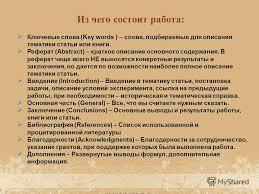 Презентация на тему Работа с литературой Библиографические  31 Из