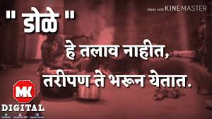 Motivation Status Inspiration Good Thoughts Great Quotes Todays Status Marathi Trending