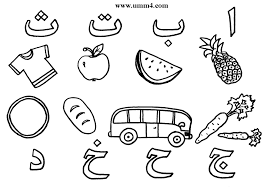 arabic alphabet coloring pages | Coloring Page for kids
