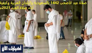 صلاة عيد الأضحى 1442 بالسعودية والبلدان العربية وكيفية أداء صلاة العيد 2021