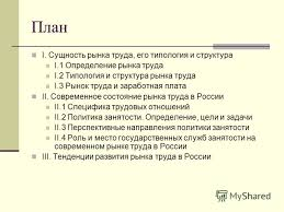 Презентация на тему Тема реферата Рынок труда Политика  5 План i Сущность рынка труда