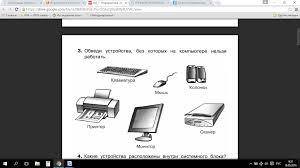 Итоговая контрольная работа по информатике класс  hello html m21d17957 png