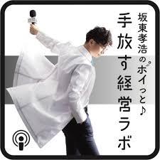 坂東孝浩のポイッと♪手放す経営ラボ