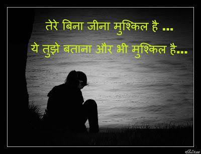 love sad alone shayari
