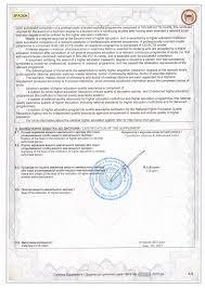 Официальная информация Образец диплома младшего специалиста