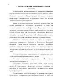 Отчет по практике ПМ Составление и использование бухгалтерской  Отчет по практике ПМ 04 Составление и использование бухгалтерской отчетности