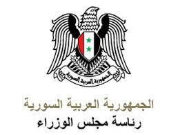 رئاسة مجلس الوزراء تطلب من جميع الوزارات... - akhbarakida/أخبار أكيدة