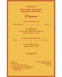 Indian Wedding Invitation Wording Samples From Bride And Groom
