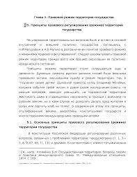 Правовой режим территории государства Диссертация ТЕРРИТОРИЯ  Это только предварительный просмотр
