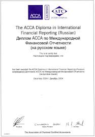 Институт международных стандартов учета и управления Финансовый  Диплом АССА