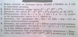 Учебно методический материал по математике класс на тему  Контрольная работа для 6 классов по теме деление