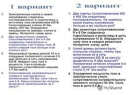 Презентация на тему Контрольная работа по теме Электрический  Контрольная работа 2 по теме Электрический ток Электрическая цепь 2 1