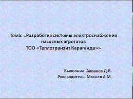 Дипломный проект курсовая работа подготовка доклада  Дипломный проект курсовая работа подготовка доклада