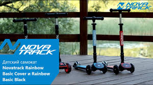 Детский <b>самокат Novatrack Rainbow</b> Basic Cover и Rainbow Basic ...