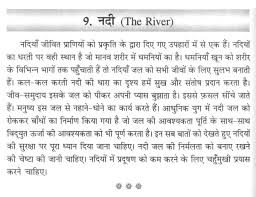 short paragraph on river in hindi