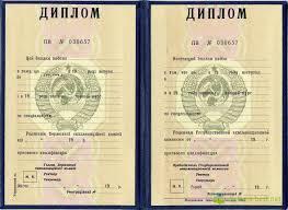 Купить диплом училища на бланке ГОЗНАК russian diplom Виды дипломов