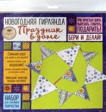 Купить <b>гирлянды</b> до 2000 рублей в интернет-магазине Lookbuck