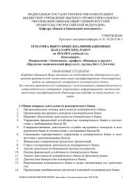 Темы дипломных работ по специальности Финансы и кредит  Бакалавриат Темы ВКР 2015