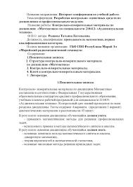 Контрольно измерительные материалы по дисциплине  Контрольно измерительные материалы по дисциплине Математика по специальности 210413 Аудиовизуальная техника