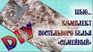 """Шью <b>комплект постельного белья</b> """"<b>Семейный</b>""""   белье ..."""