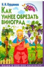 """Книга: """"Как <b>умнее</b> обрезать виноград"""" - Николай <b>Курдюмов</b> ..."""
