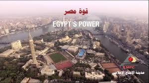 أغنية قوة مصر - YouTube