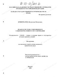 Диссертация на тему Право в системе современного  Диссертация и автореферат на тему Право в системе современного соционормативного регулирования