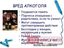 Реферат проблемы подростков алкоголизма Жизнь без алкоголя Реферат проблемы подростков алкоголизма фото 33