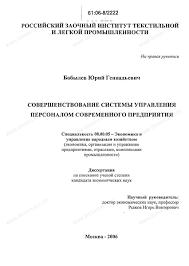 Диссертация на тему Совершенствование системы управления  Диссертация и автореферат на тему Совершенствование системы управления персоналом современного предприятия