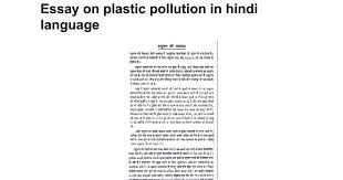 essay on plastic pollution in hindi language google docs