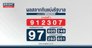 ตรวจหวย สลากกินแบ่งรัฐบาล 1 กุมภาพันธ์ 2564 รางวัลที่ 1 คือ 912307