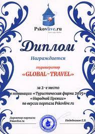 О компании global travel pskov Диплом за 2 е место в номинации Лучшая туристическая фирма 2015 по версии pskovlive ru