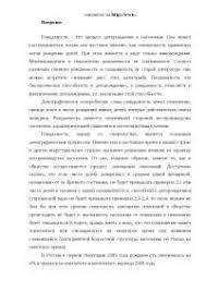 Рождаемость в России и ее динамика реферат по географии  Рождаемость в России и ее динамика реферат 2010 по географии скачать бесплатно населения демография демографический смертность