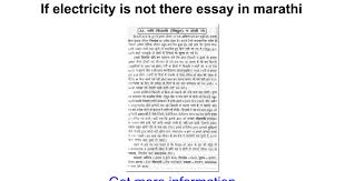 if electricity is not there essay in marathi google docs
