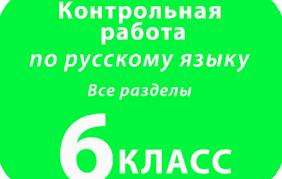 Контрольные работы по русскому языку класс за полугодие  Контрольная работа по русскому языку Все разделы за курс 6 класса