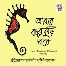 aabar bachhor kuri pore vol 1 various artists