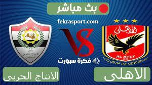 مشاهدة مباراة الاهلى والانتاج الحربي بث مباشر الاحد 25-7-2021 الدورى المصرى  - فكرة سبورت