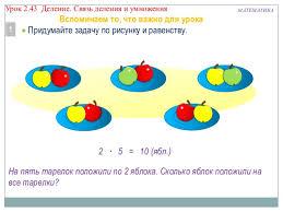 Математика класс Урок Деление Связь умножения и деления 2