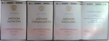 Купить диплом о высшем образовании года в Новосибирске и  купить диплом в Новосибирске купить диплом вуза в Новосибирске купить диплом о высшем образовании