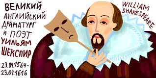 Картинки по запросу шекспир