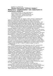 Михаил Булгаков Собачье сердце реферат по русской литературе  Михаил Булгаков Собачье сердце реферат по русской литературе скачать бесплатно повести общество человек