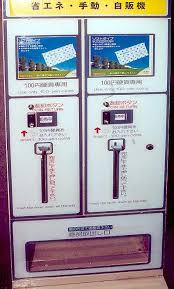 Restroom Vending Machines Extraordinary 48 Weird Things You Can Buy From Vending Machines Gadgette