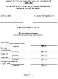 Помощь студентам ВЗФЭИ Магистерская диссертация на заказ ВЗФЭИ заказать магистерскую диссертацию