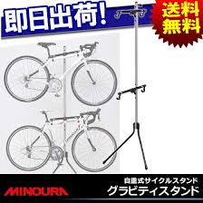 Cycle Display Stand KYUZOSHOP Rakuten Global Market Minoura minoura GRAVITY STAND 63
