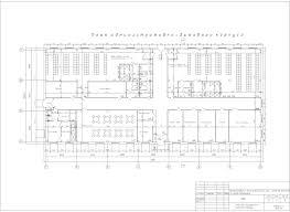 Готовые курсовые проекты по архитектуре Скачать курсовой проект  Проектирование одноэтажного промышленного здания механосборочного цеха с административно бытовым корпусом на 150 человек в г