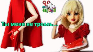кукла надя дорофеева аутфит ооак часть 3 тролль время и стекло Muza Rukodeliya